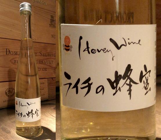 【はちみつのお酒】ベトナム産ライチの花の蜂蜜から作ったミード [2018]