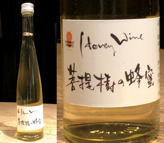 【はちみつのお酒】北海道産、菩提樹の蜂蜜から作ったミード [2019]